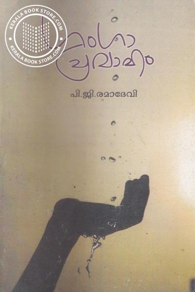 Cover Image of Book Ganga Pravagam