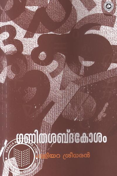 Cover Image of Book Ganitha Sabdakosham
