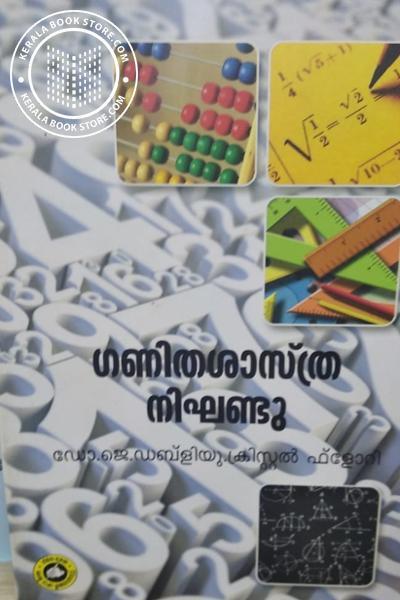 Cover Image of Book ഗണിത ശാസ്ത്ര നിഘണ്ടു