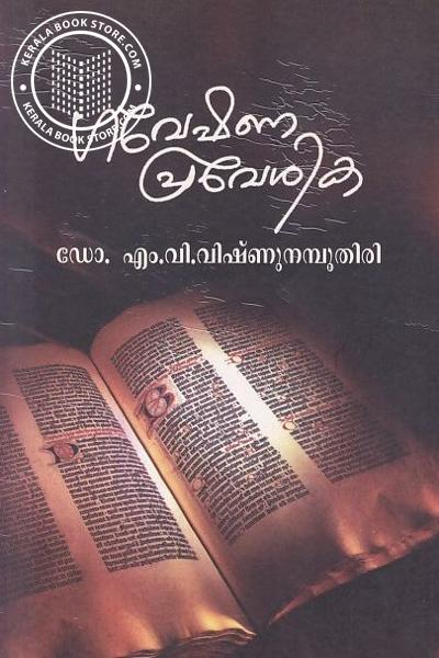 Cover Image of Book Gaveshana Pravesika