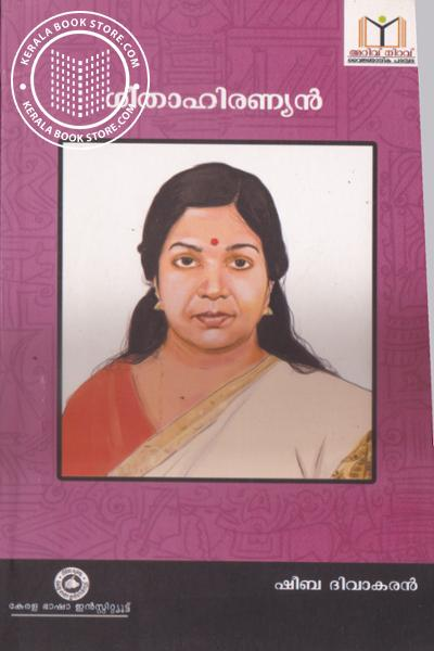 Image of Book Geetha Hiranyan