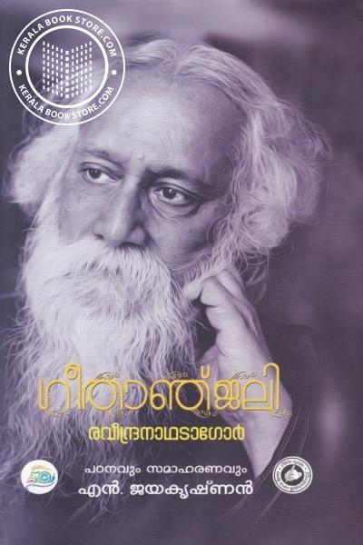Cover Image of Book Geethanjali Raveendranatha Tagore