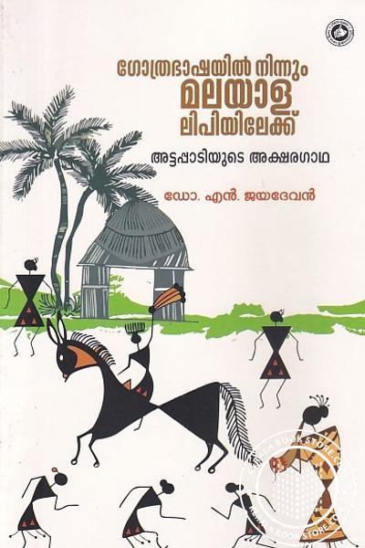Cover Image of Book ഗോത്രഭാഷയിൽനിന്നും മലയാളലിപിയിലേക്ക് അട്ടപ്പാടിയുടെ അക്ഷരഗാഥ