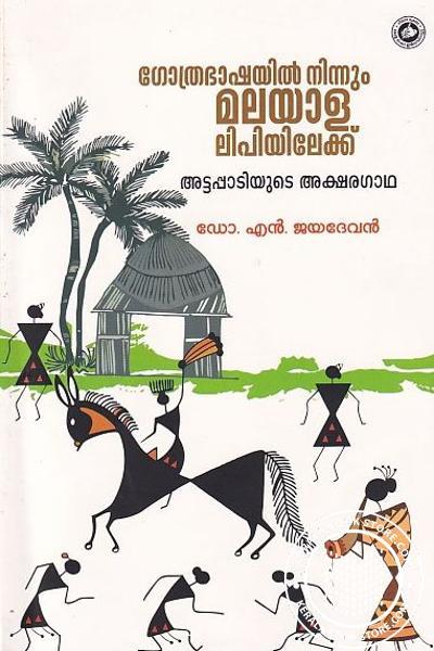 Cover Image of Book ഗോത്രഭാഷയില് നിന്നും മലയാള ലിപിയിലേക്ക്