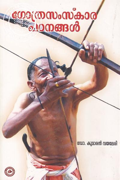 Cover Image of Book ഗോത്രസംസ്കാര പഠനങ്ങള്