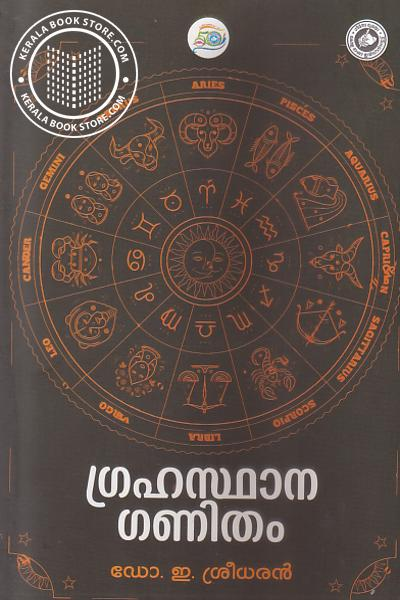 Image of Book Grahsthana Ganitham