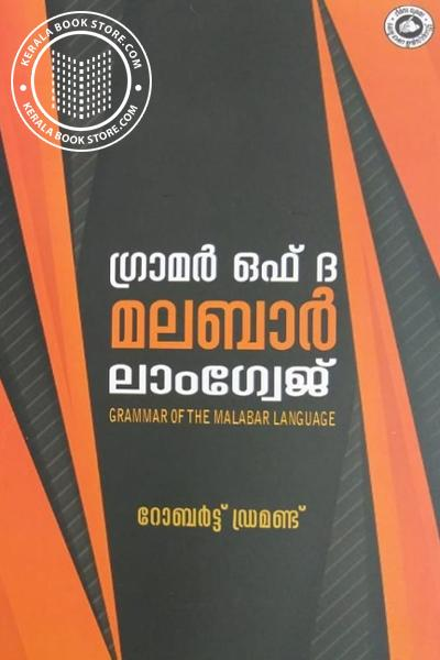 Cover Image of Book Grammar of the Malabar Language