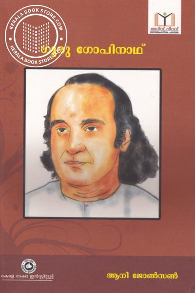 Image of Book ഗുരു ഗോപിനാഥ്