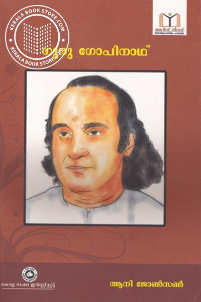 Cover Image of Book ഗുരു ഗോപിനാഥ്