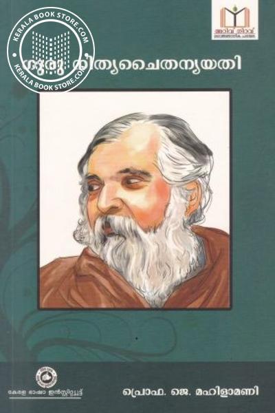 Cover Image of Book Guru Nithyachaithanya Yathi