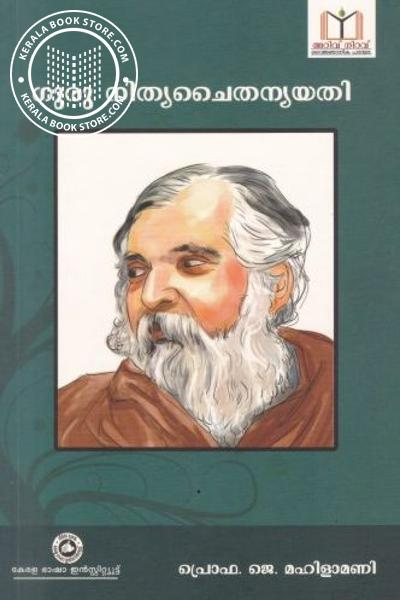 Cover Image of Book ഗുരു നിത്യചൈതന്യയതി