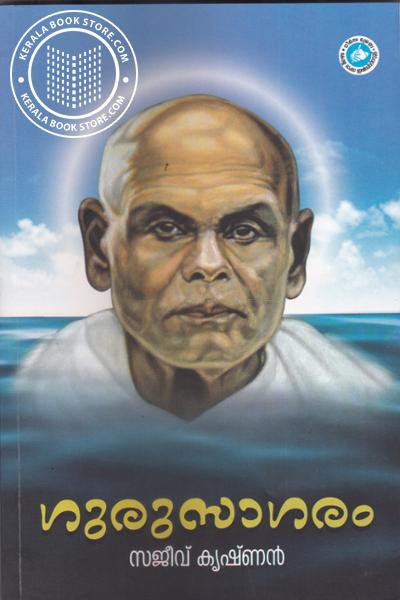 Cover Image of Book Gurusagaram