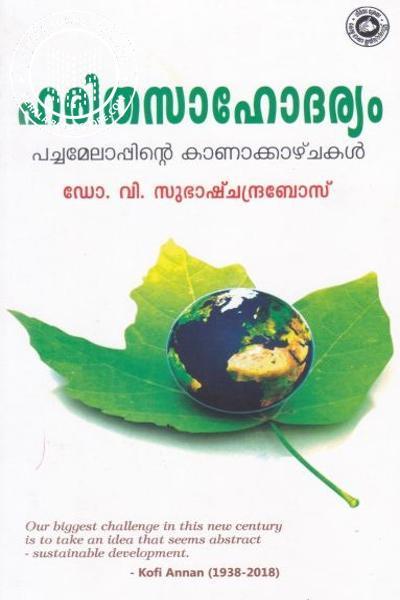 Cover Image of Book ഹരിതസാഹോദര്യം പച്ചമേലാപ്പിന്റെ കാണാക്കാഴ്ചകള്