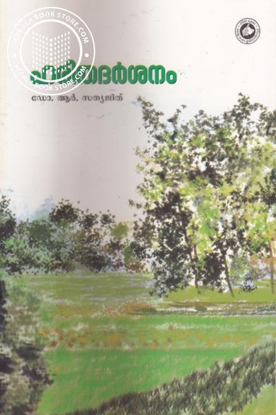 Cover Image of Book Harithadarshanam