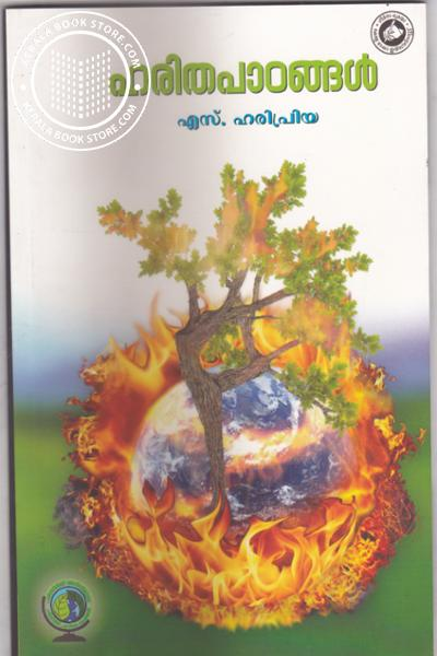 Cover Image of Book Harithapatagal