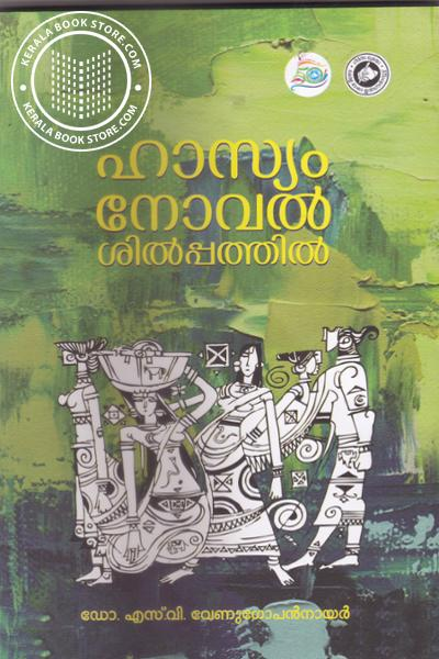 Cover Image of Book Hashyam Novel Silpathil