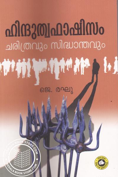 Cover Image of Book ഹിന്ദുത്വഫാഷിസം - ചരിത്രവും സിദ്ധാന്തവും