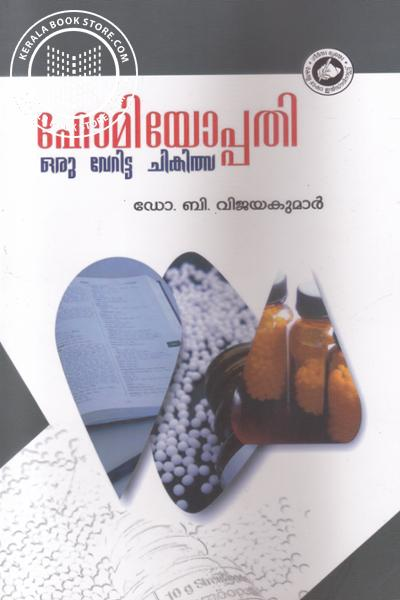Cover Image of Book Homeopathi Oru Veritta Chikilsa