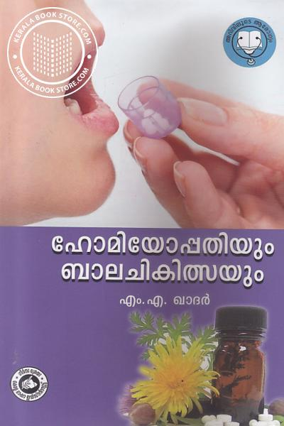 Cover Image of Book Homeopathiyum Balacikilsayum