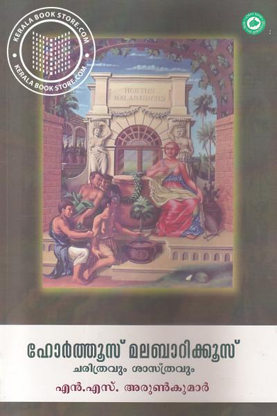 Cover Image of Book Hortus Malabaricus Charitravum Sastravum