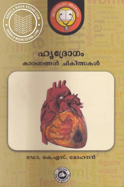 Image of Book Hridrogam Karanngal Chikilsakal
