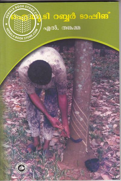 Image of Book I U T Rubber Tapping