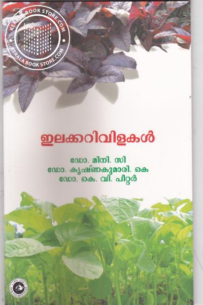 Cover Image of Book ഇലക്കറിവിളകള്