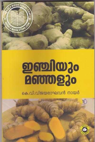 Cover Image of Book Inchiyum Manjalum