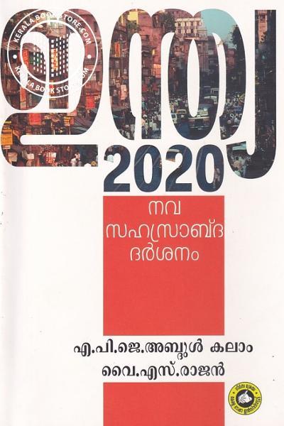 Image of Book ഇന്ത്യ 2020 നവ സഹസ്രാബ്ദ ദര്ശനം