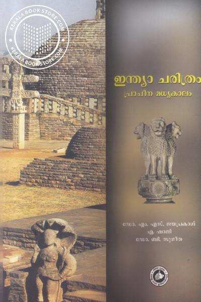 Image of Book India Charitram