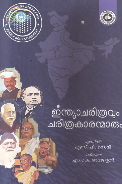 Cover Image of Book India Charitravum Charitrakaranmarum