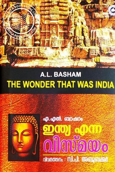 Cover Image of Book ഇന്ത്യ എന്ന വിസ്മയം