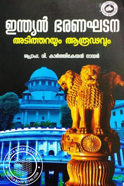 Cover Image of Book ഇന്ത്യൻ ഭരണഘടന അടിത്തറയും ആരൂഢവും