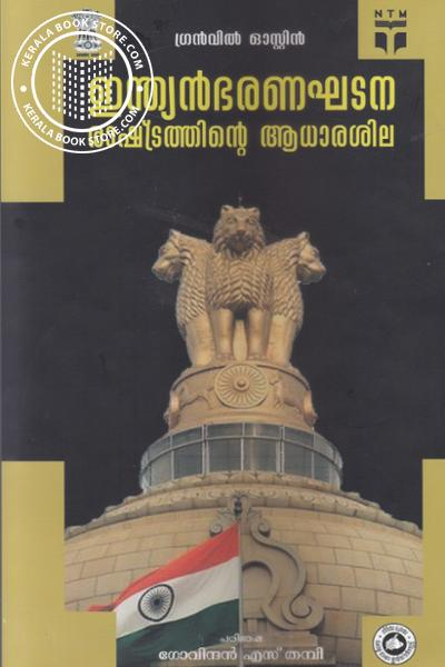Cover Image of Book Indian Bharanaghatana Rashtrathinte Aadharshasila