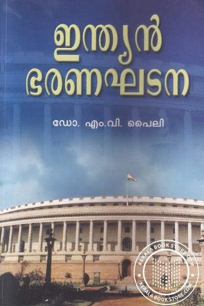 Cover Image of Book Indian Bharanaghatana