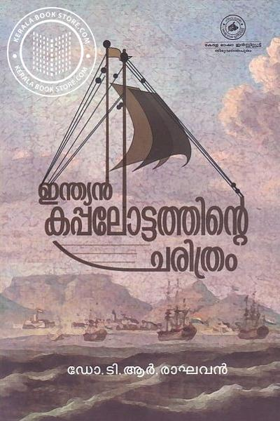 Cover Image of Book Indian Kappalottathinte Charithram