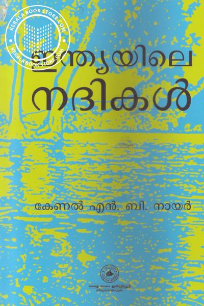 Cover Image of Book ഇന്ത്യയിലെ നദികള്