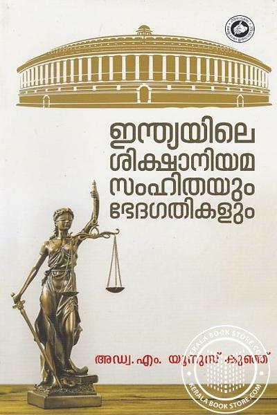 Cover Image of Book ഇന്ത്യയിലെ ശിക്ഷാനിയമ സംഹിതയും ഭേദഗതികളും