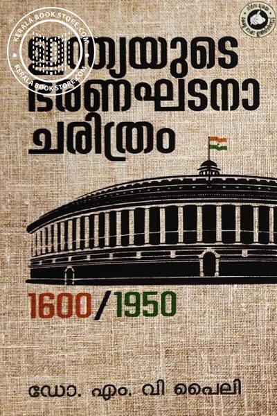Cover Image of Book ഇന്ത്യയുടെ ഭരണഘടനാ ചരിത്രം 1600-1950