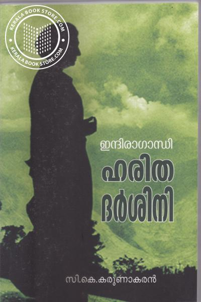 Cover Image of Book ഇന്ദിരാഗാന്ധി ഹരിത ദര്ശിനി