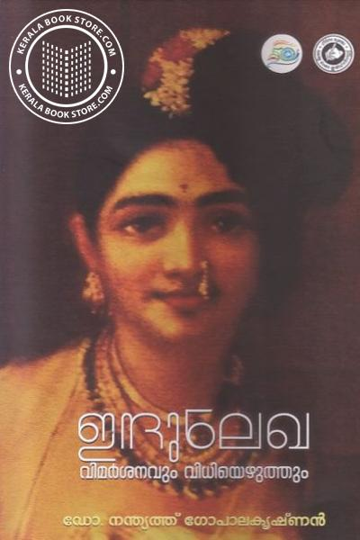 Cover Image of Book Indulekha Vimarshanavum Vidhiyezhuthum