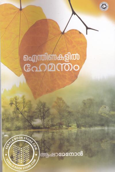 Image of Book Inthanikalil Hemantham
