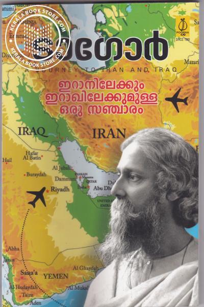 Cover Image of Book Iranilekkum Iraqilekkumulla Oru Sancharam