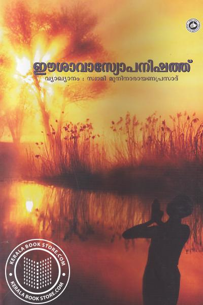 Cover Image of Book Isavasya Upanishad