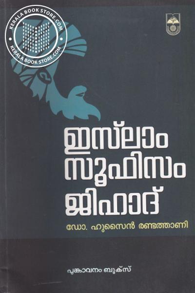 Cover Image of Book ഇസ്ലാം സൂഫിസം ജിഹാദ്