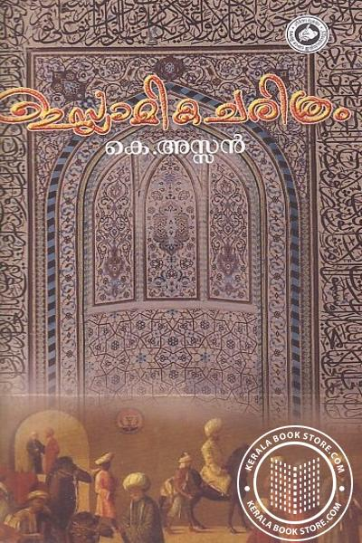 Cover Image of Book ഇസ്ലാമിക ചരിത്രം
