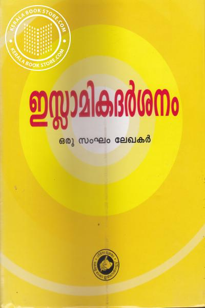 Cover Image of Book ഇസ്ലാമിക ദര്ശനം