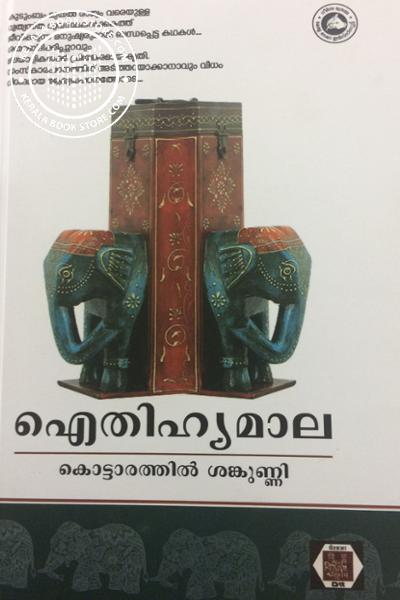 Cover Image of Book Ithihyamaala