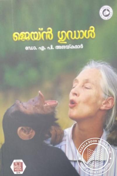 Cover Image of Book ജെയ്ന് ഗുഡാള്