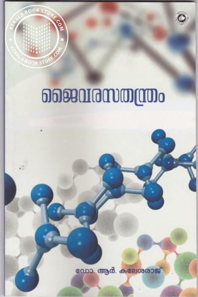 Cover Image of Book Jaiva Rasathathram